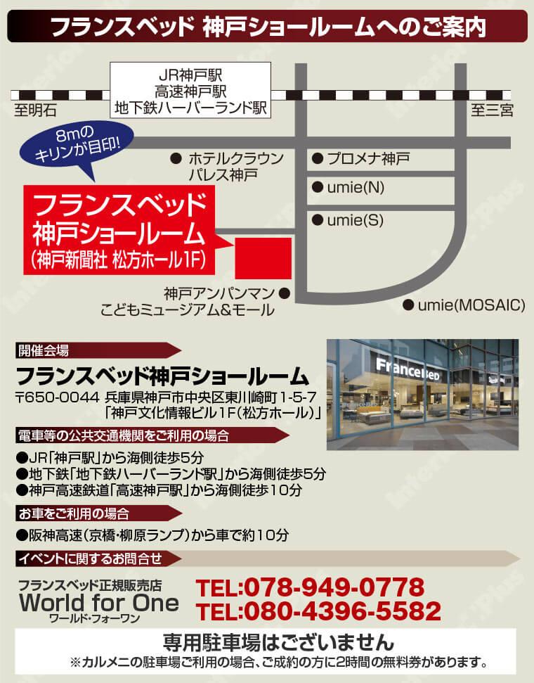 フランスベッド 神戸ショールームへのアクセス