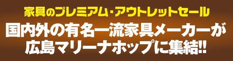 国内外の有名一流家具メーカーが 広島マリーナホップに集結!!