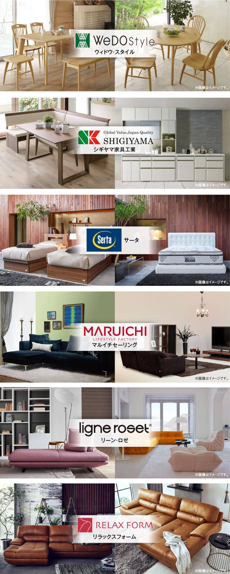 国内外有名一流家具メーカー
