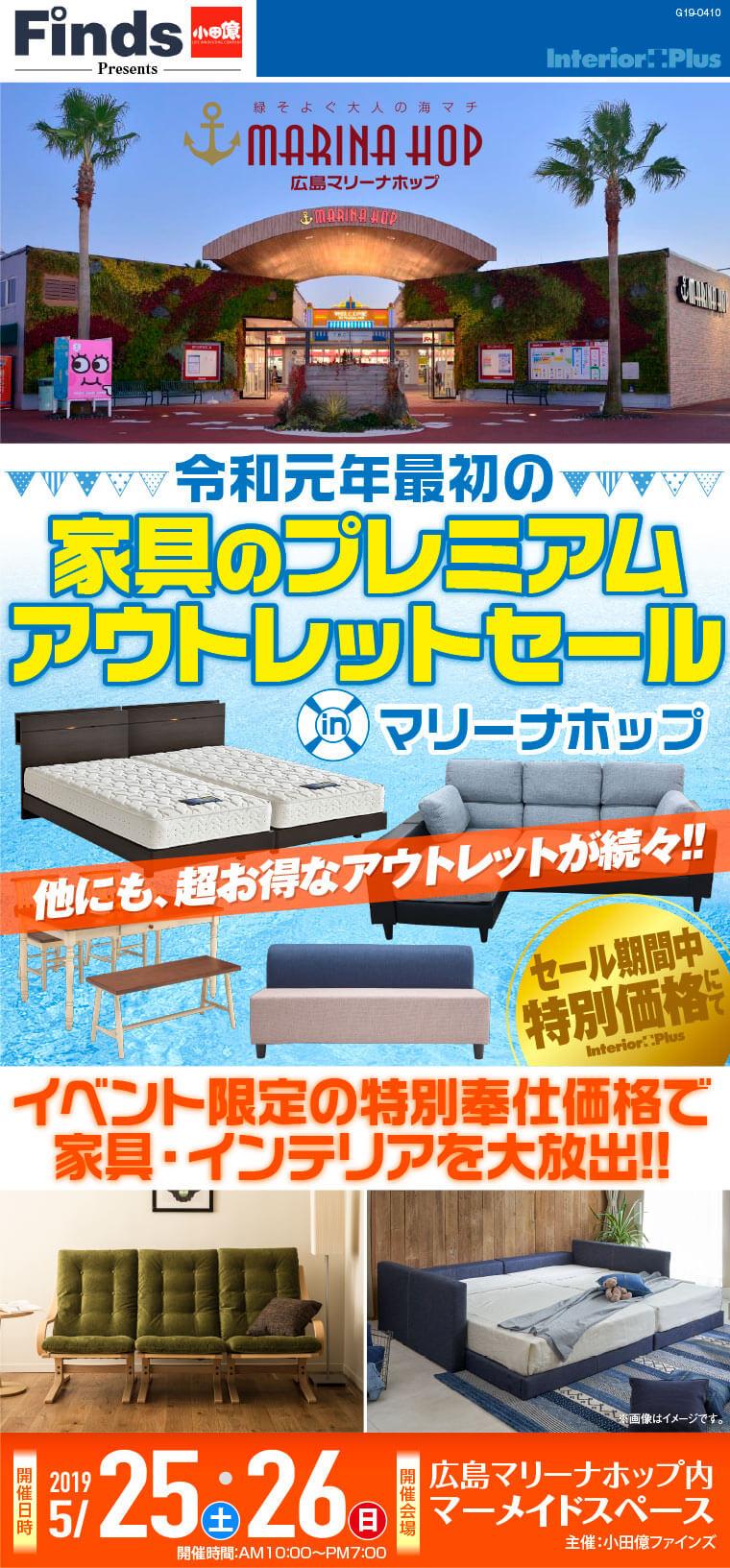家具のプレミアム・アウトレットセール|広島マリーナホップ