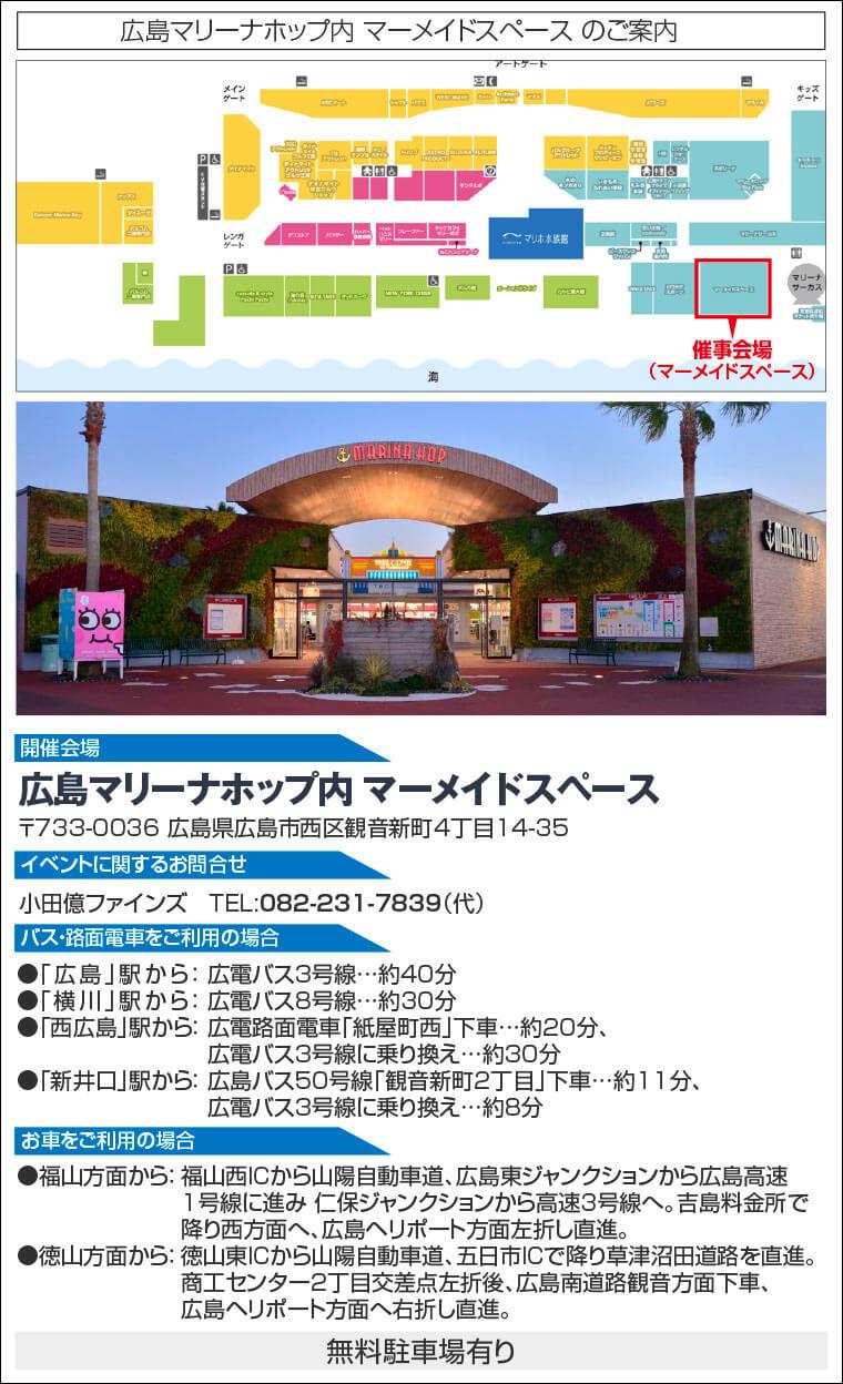 広島マリーナホップ内 マーメイドスペースへのアクセス