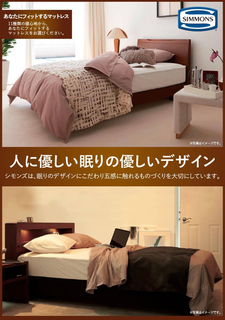 シモンズの優しい眠りのデザイン