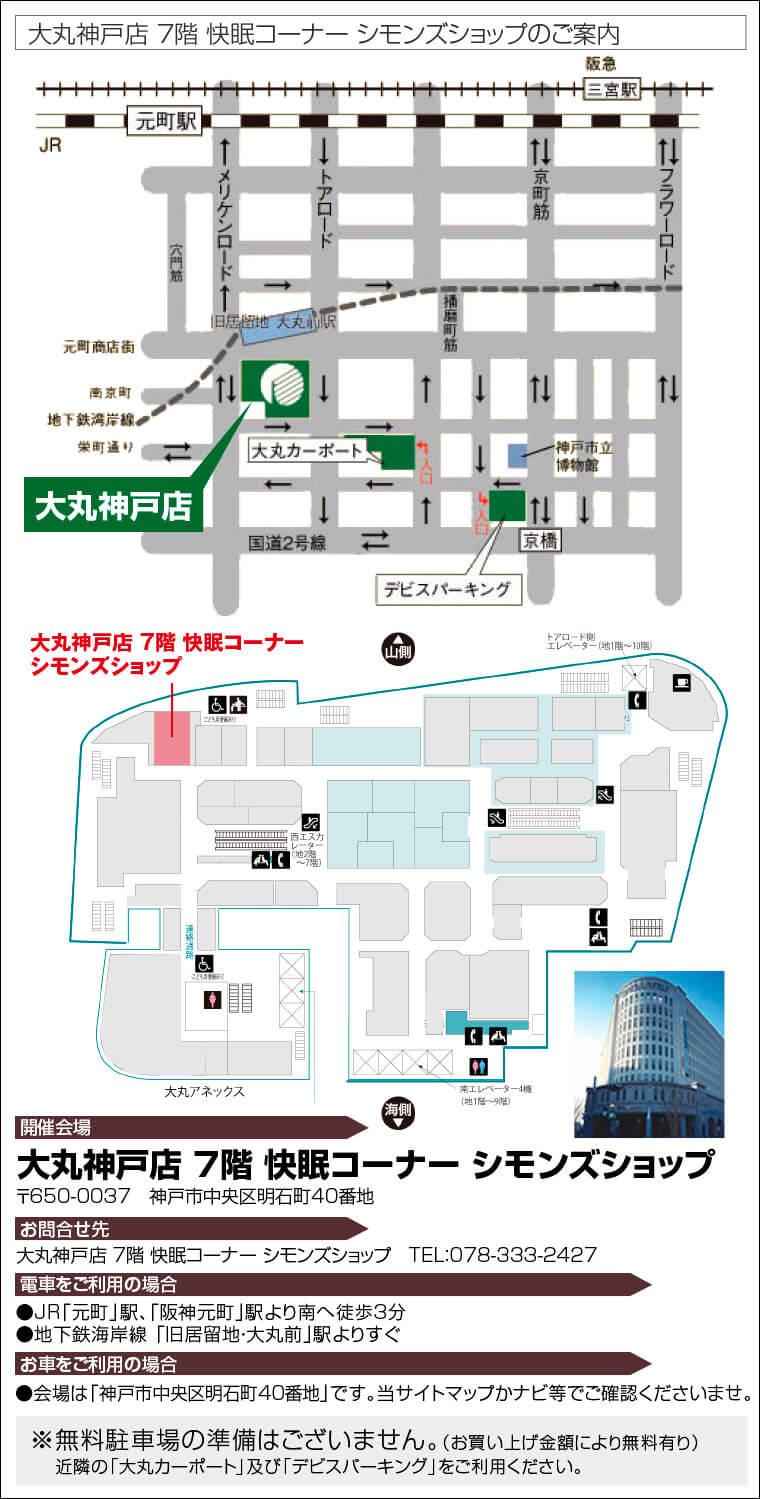 大丸神戸店 7階 快眠コーナー シモンズショップへのアクセス
