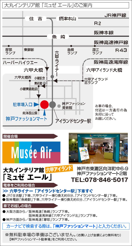 大丸インテリア館 「ミュゼ エール」へのアクセス