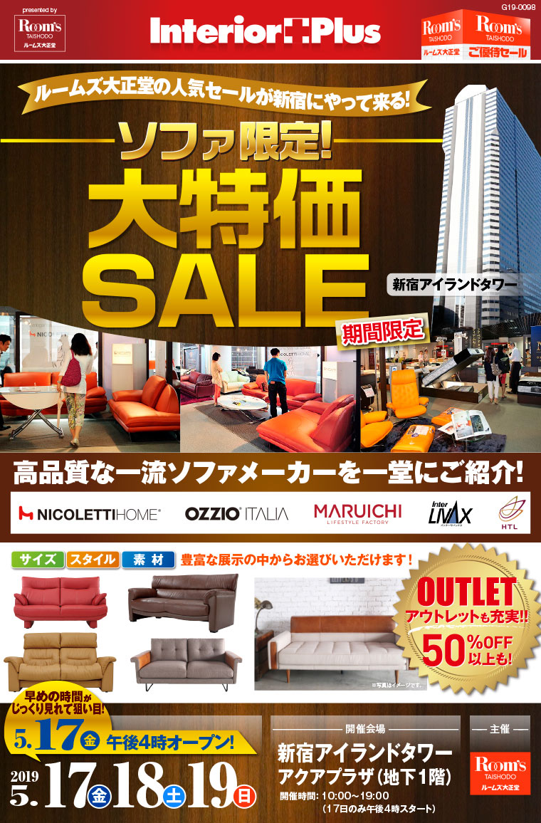 ルームズ大正堂  ソファ限定 大特価セール|新宿アイランドタワー