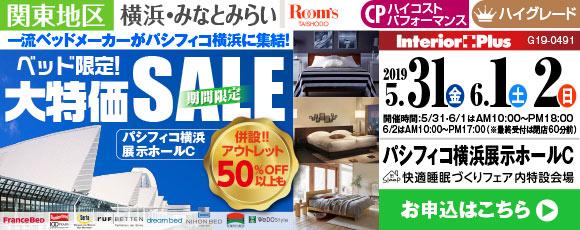 ルームズ大正堂 ベッド限定! 大特価SALE|パシフィコ横浜