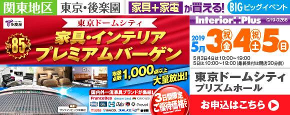 家具・インテリア プレミアムバーゲン|東京ドームシティ