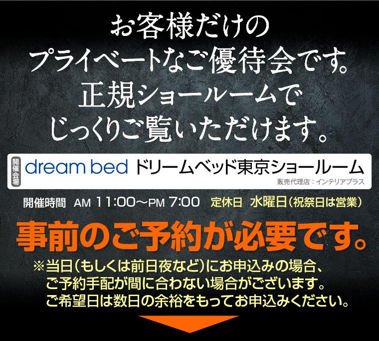 全米ベッドシェアNo.1マットレス サータ プライベート特別ご優待会|ドリームベッド東京ショールーム