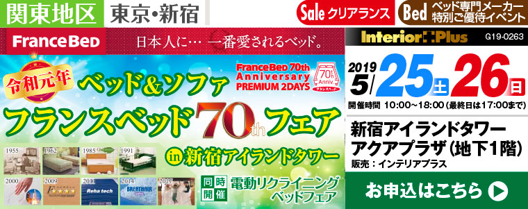 ベッド&ソファ フランスベッド70thフェア|新宿アイランドタワー
