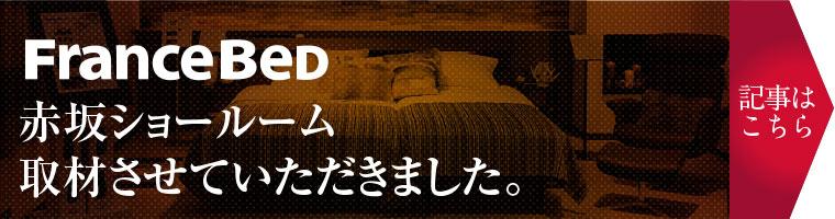 フランスベッド赤坂ショールーム取材