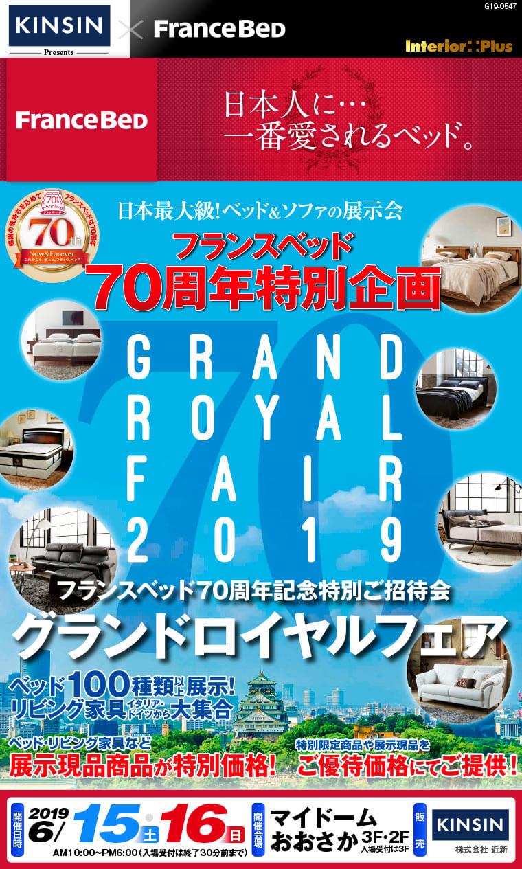 フランスベッド70周年記念特別ご招待会 グランドロイヤルフェア|マイドームおおさか