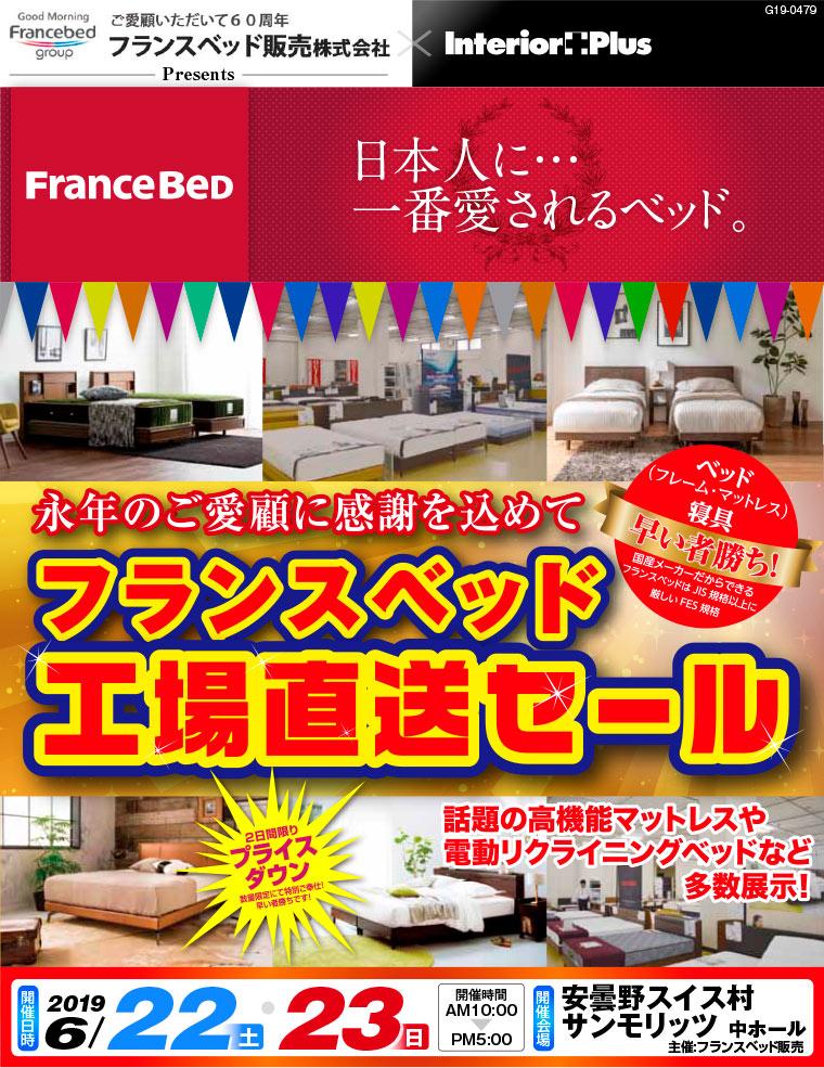 フランスベッド 工場直送セール in 長野|安曇野スイス村サンモリッツ
