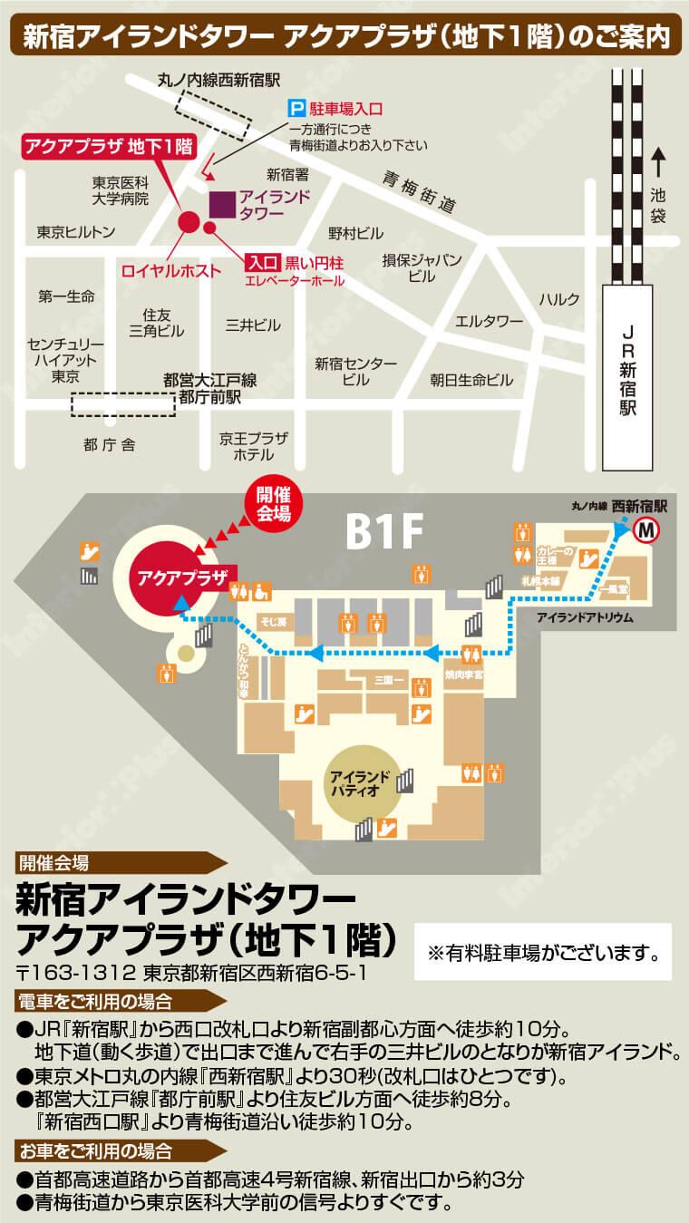 新宿アイランドタワー アクアプラザへのアクセス