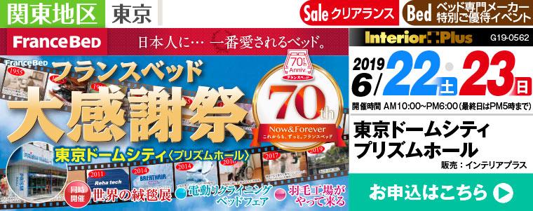 創業70周年 フランスベッド 大感謝祭|東京ドーム プリズムホール