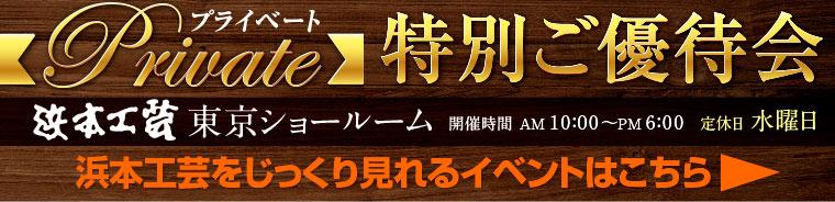浜本工芸 東京ショールーム プライベート 特別ご優待会