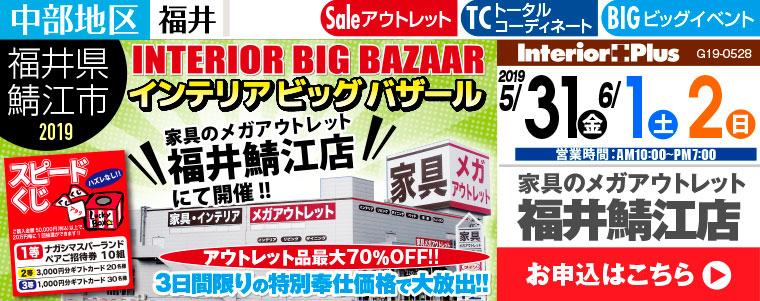 インテリアビッグバザール|服部家具センター 福井鯖江店