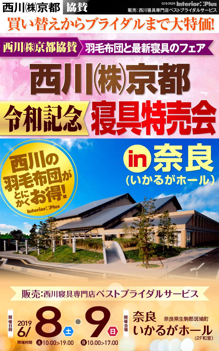 西川㈱京都協賛 令和記念 寝具特売会 in 奈良/いかるがホール