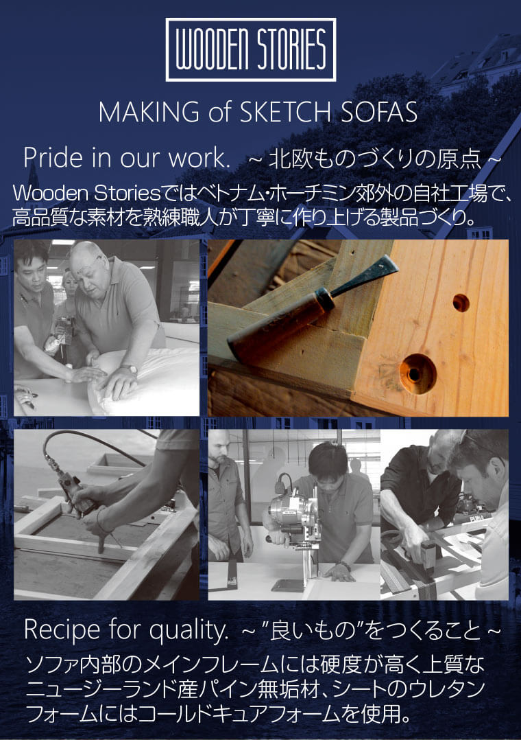 【WOODEN SORIES - Making of Sketch Sofas-】