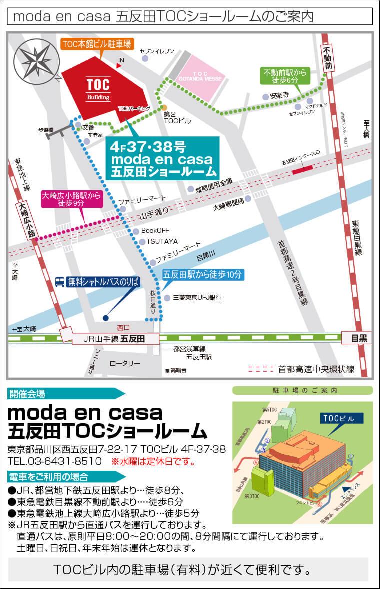 moda en casa 五反田TOCショールームへのアクセス