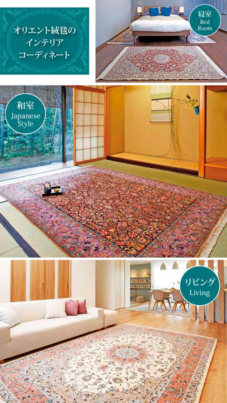 オリエント絨毯のインテリアコーディネート