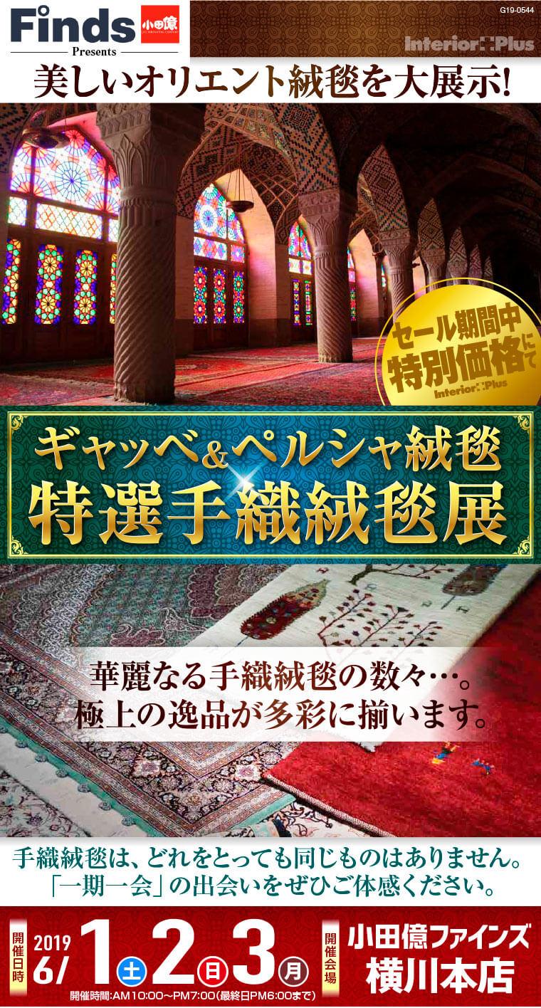 ギャッベ&ペルシャ絨毯 特選手織絨毯展|小田億ファインズ横川本店