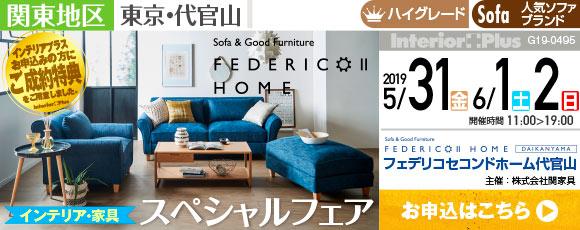 フェデリコセコンドホーム代官山 インテリア・家具 スペシャルフェア