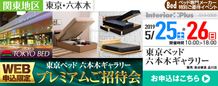 東京ベッド 六本木ギャラリー WEB申込み限定 プレミアムご招待会