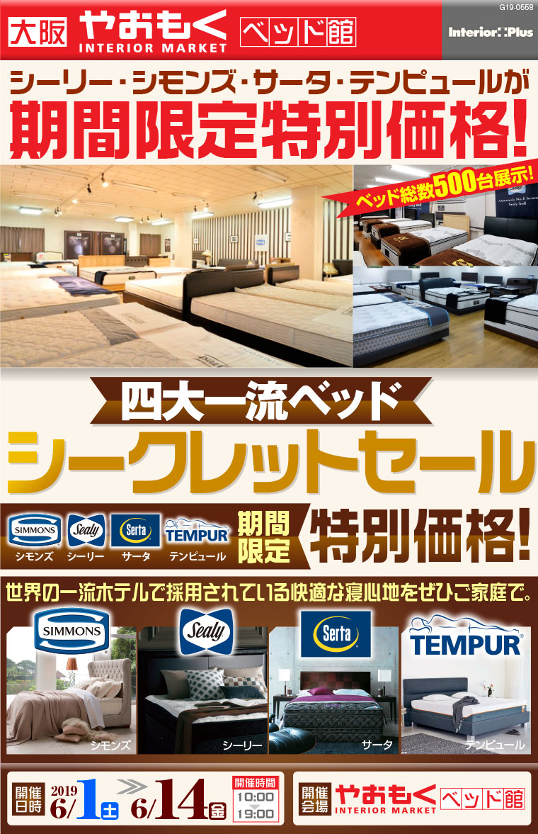 四大一流ベッド シークレットセール|大阪 やおもくベッド館