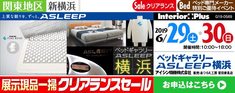 ベッドギャラリー ASLEEP横浜 展示現品一掃 クリアランスセール