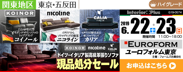 ドイツ・イタリア製高級革張りソファ 現品処分セール|五反田TOC