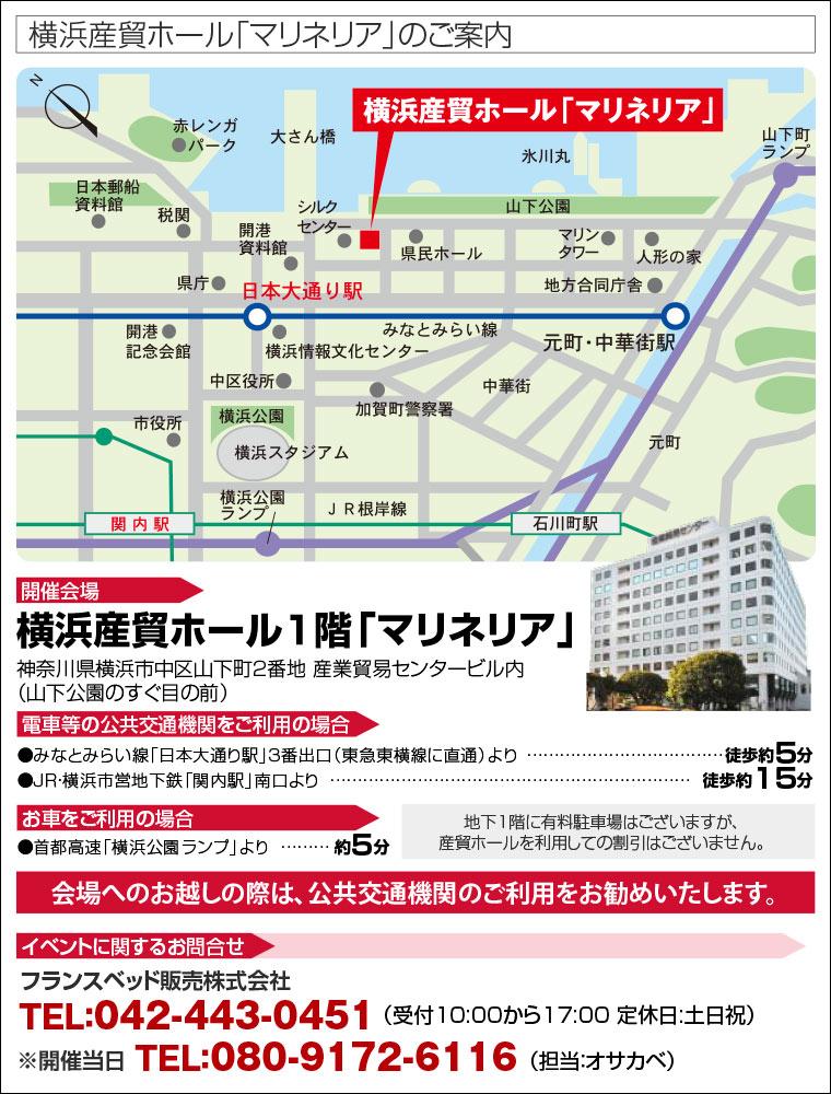 横浜産貿ホール「マリネリア」へのアクセス