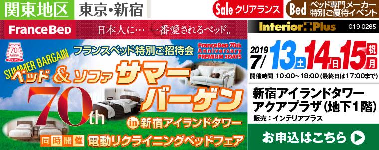 フランスベッド70th ベッド&ソファ サマーバーゲン|新宿アイランドタワー