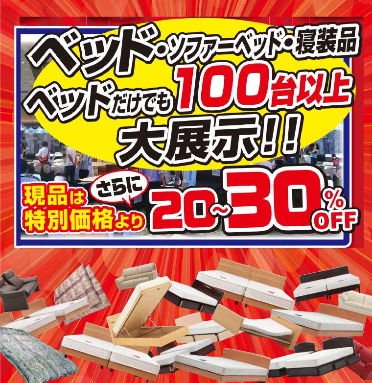 ベッド、ソファーベッド、寝装品100台以上展示