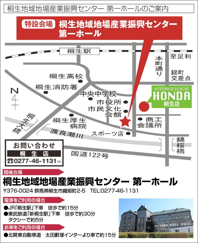 桐生地域地場産業振興センター 第一ホールへのアクセス
