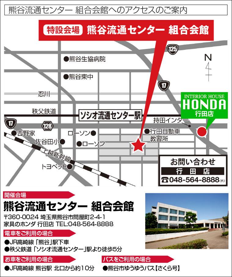 熊谷流通センター 組合会館へのアクセス