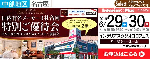 国内有名メーカー3社合同 特別ご優待会|インテリアスタジオ ココフェス
