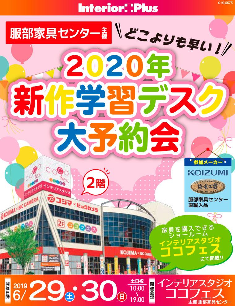 2020年 新作学習デスク大予約会|インテリアスタジオ ココフェス