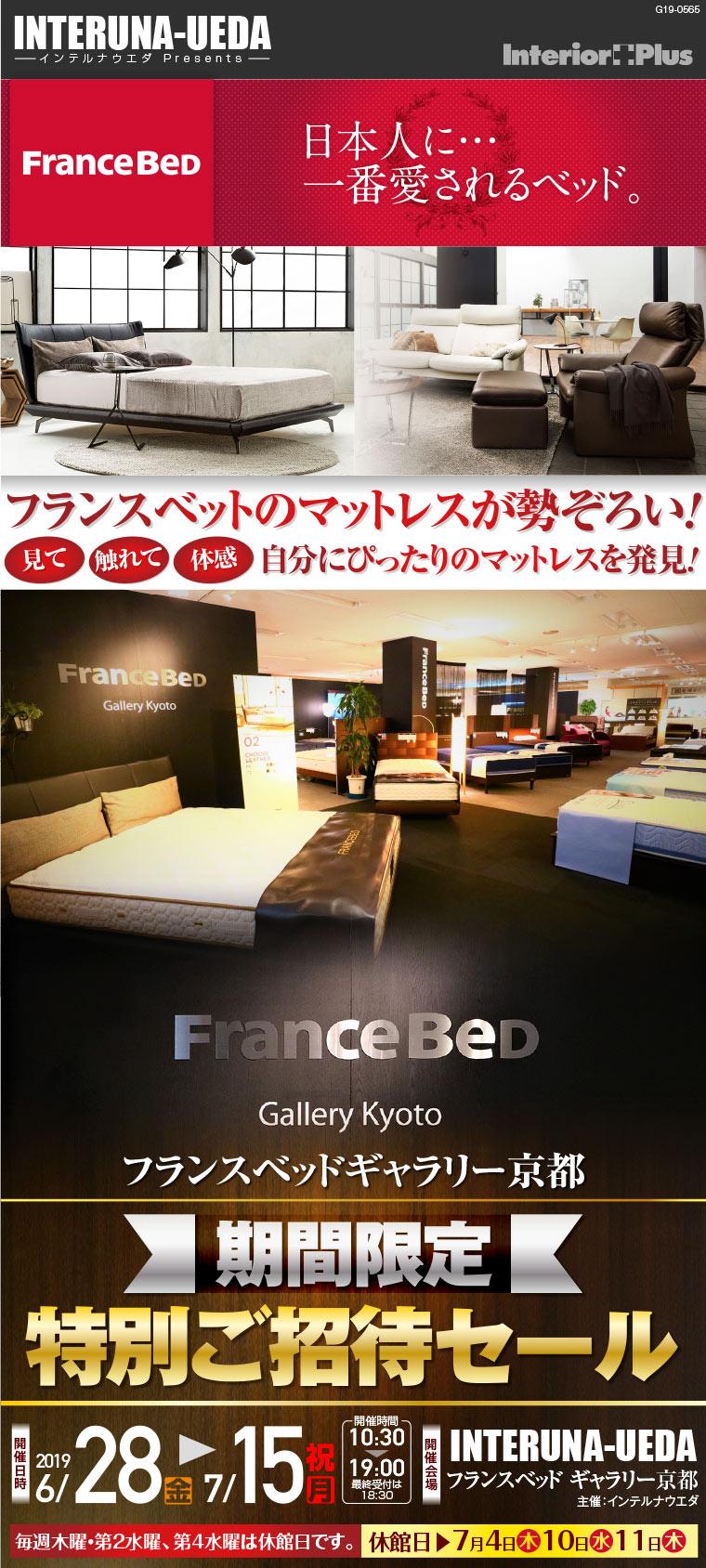 フランスベットギャラリー京都 期間限定 特別ご招待セール