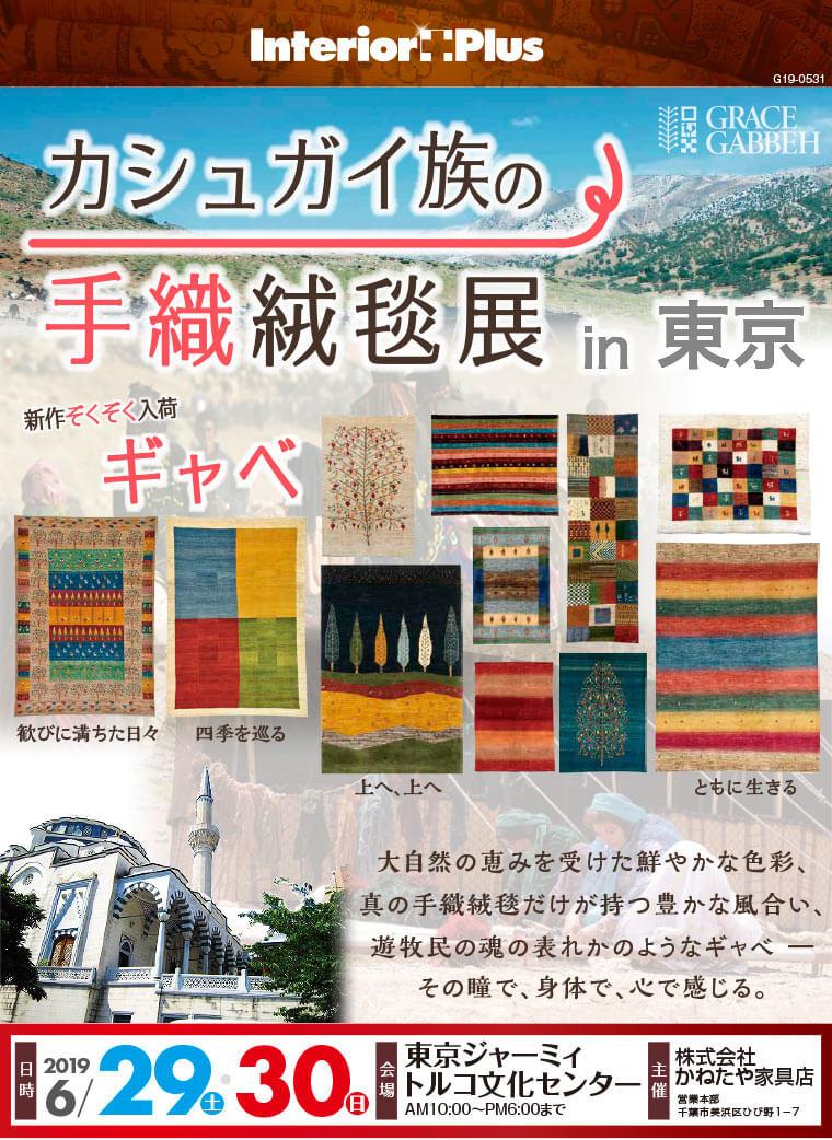 カシュガイ族の手織絨毯店 in 東京