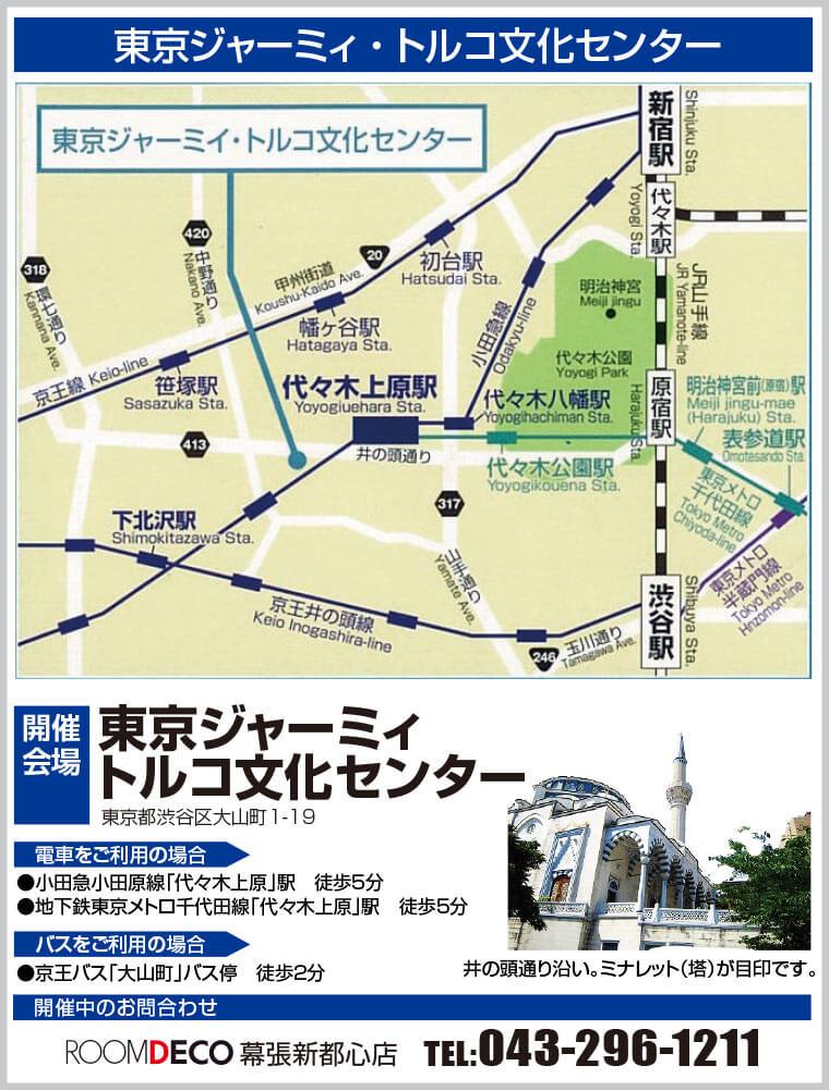 東京ジャーミィ・トルコ文化センター