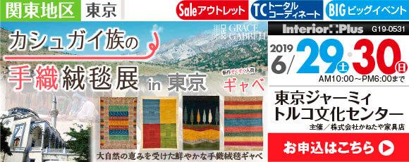 カシュガイ族の手織絨毯展 in 東京