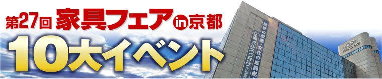 家具フェア10大イベント