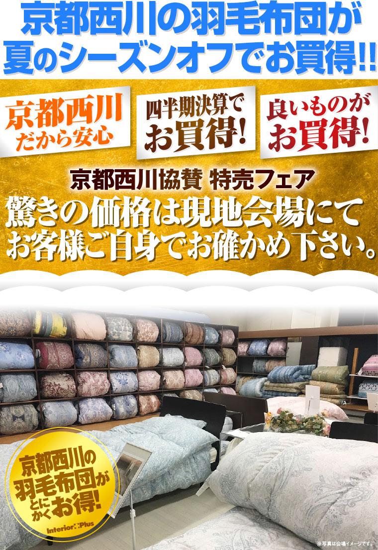 京都西川協賛特売フェア