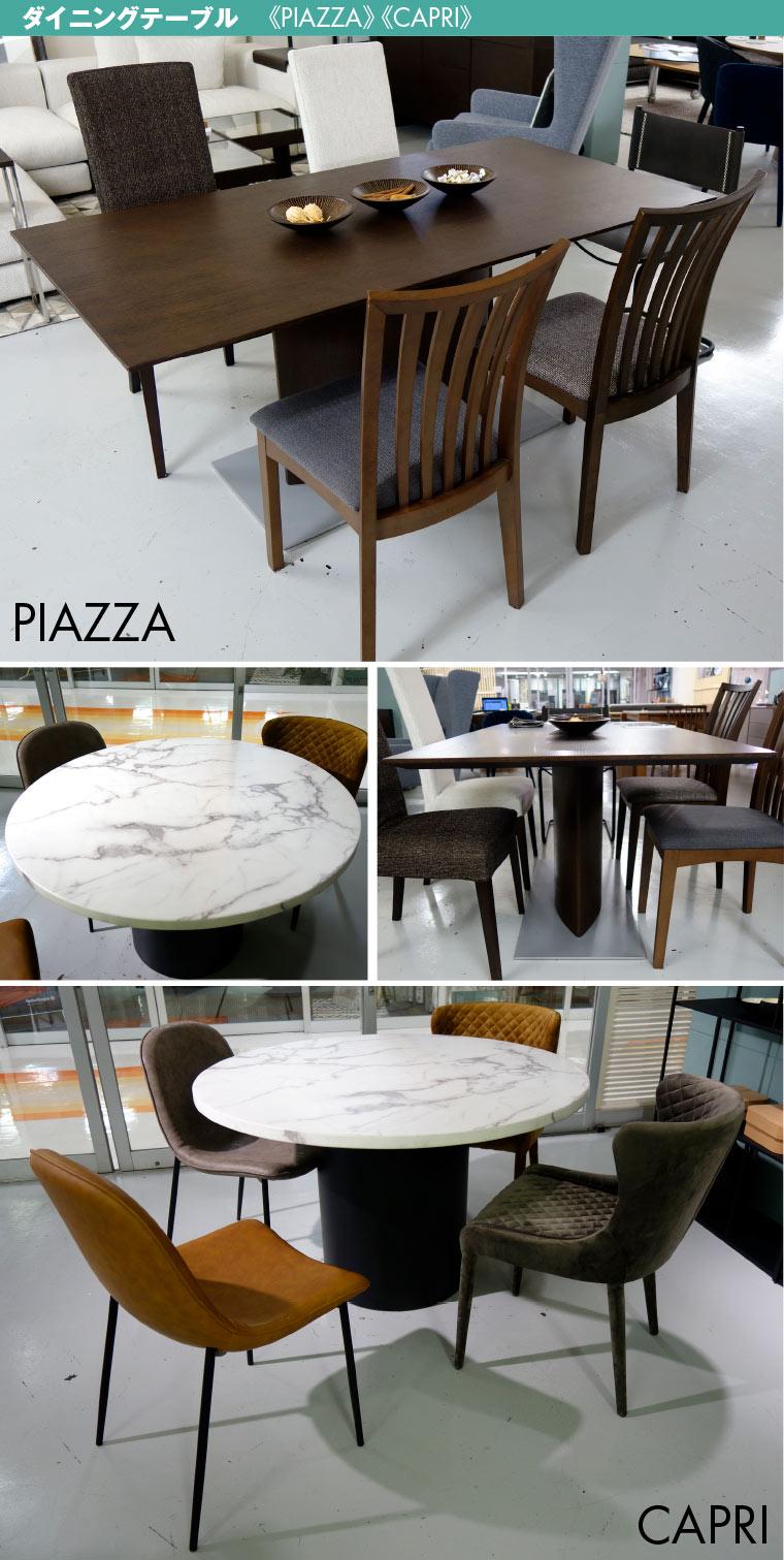 《PIAZZA》 《CAPRI》ダイニングテーブル