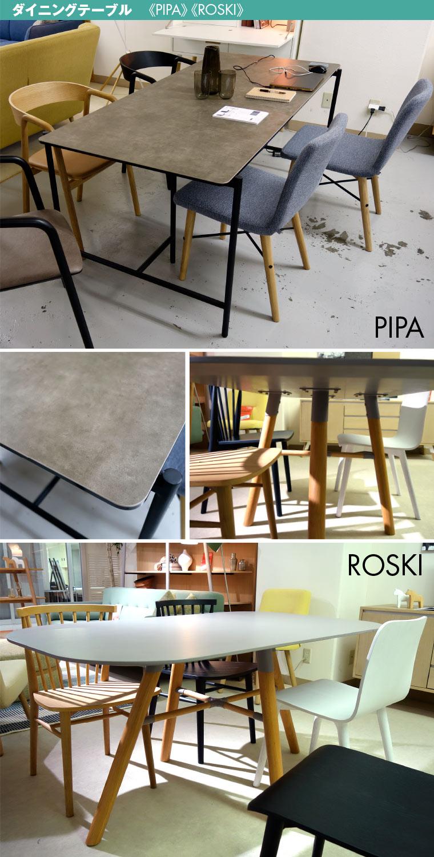《PIPA》 《ROSKI》ダイニングテーブル