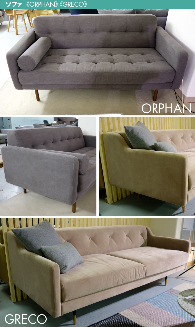 《ORPHAN》 《GRECO》ソファ