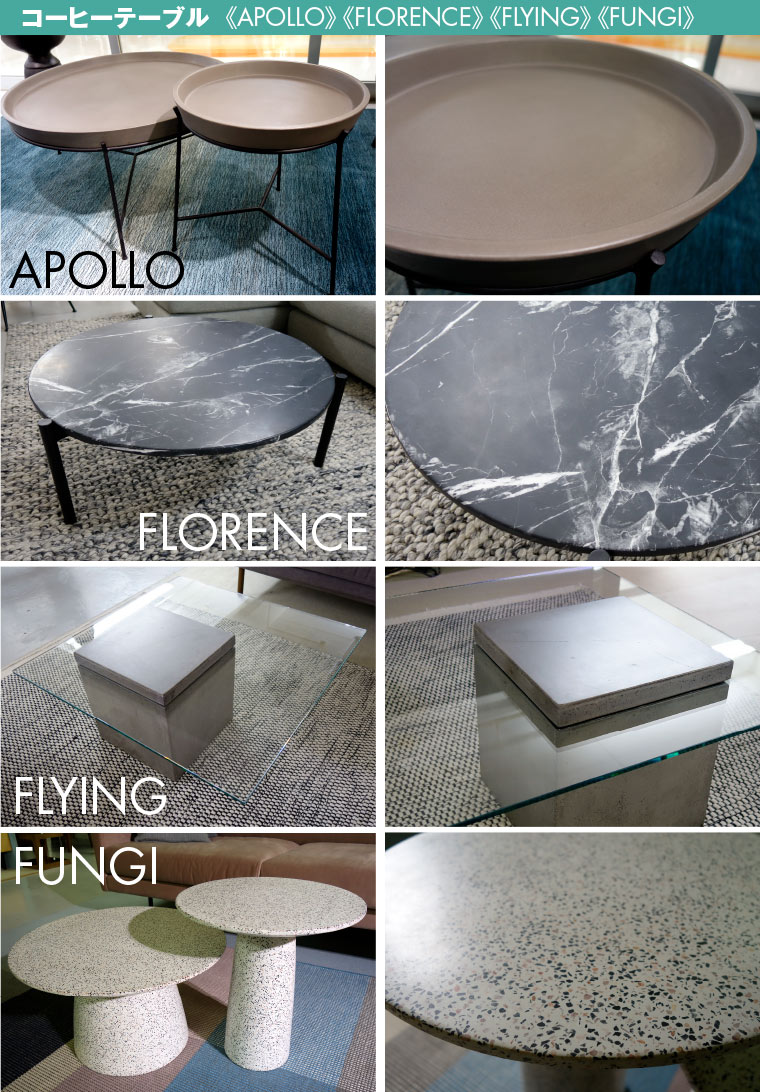 《APOLLO》 《FLORENCE》 《FLYING》 《FUNGI》コーヒーテーブル