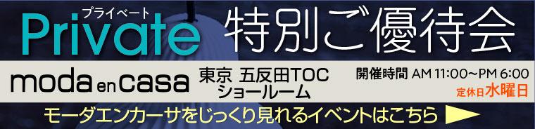 モーダ エン カーサ 五反田TOCショールーム プライベート 特別ご優待会