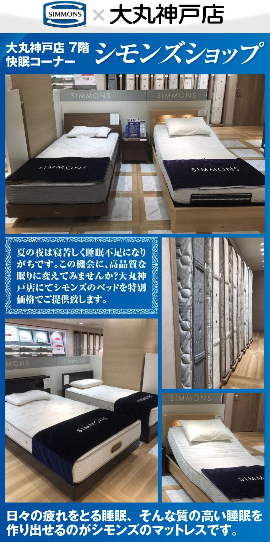 大丸神戸店シモンズショップ