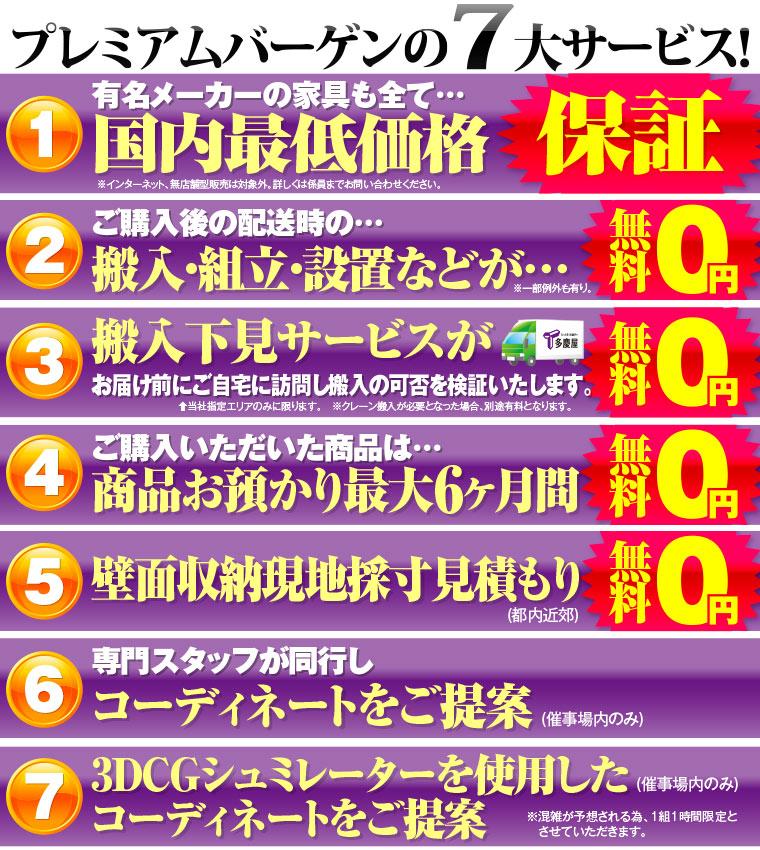 多慶屋の7大サービス